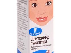 Tabletten Dentokind: Gebrauchsanweisung